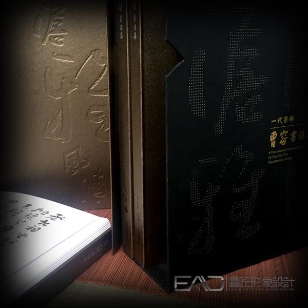 第十屆台灣金印獎  圖書類-精裝類  第一名 設計作品