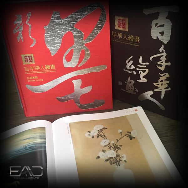 第十屆台灣金印獎  圖書類-精裝類  第二名 設計作品